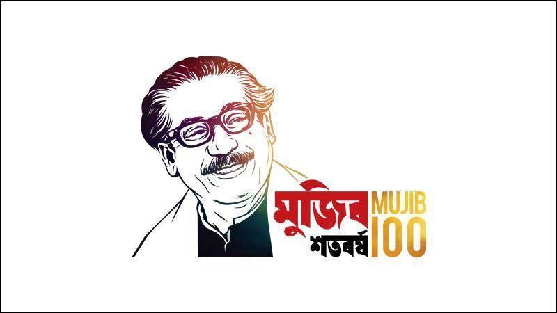 Mujib Borsho Logo