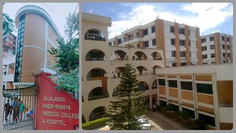 জালালাবাদ রাগিব-রাবেয়া মেডিকেল কলেজ হাসপাতাল