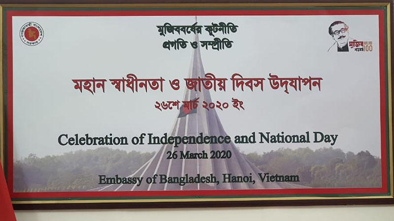 হ্যানয়ে স্বাধীনতা দিবস উদযাপন করেছে বাংলাদেশ দূতাবাস