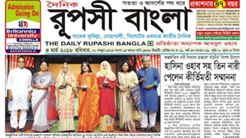 কুমিল্লার বেশিরভাগ পত্রিকার প্রকাশনা বন্ধ