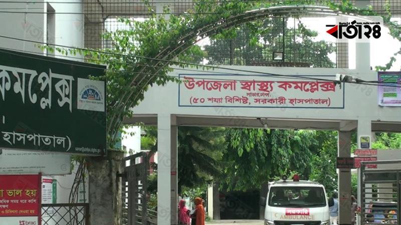 সাভার উপজেলা স্বাস্থ্য কমপ্লেক্স