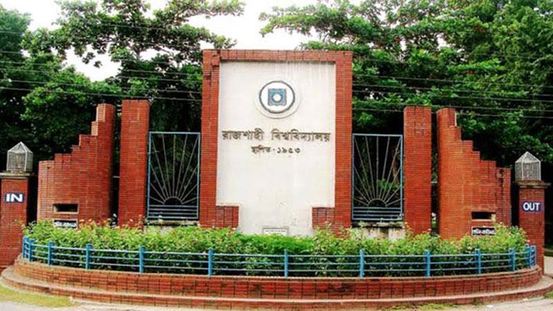 রাজশাহী বিশ্ববিদ্যালয়/ছবি: সংগৃহীত