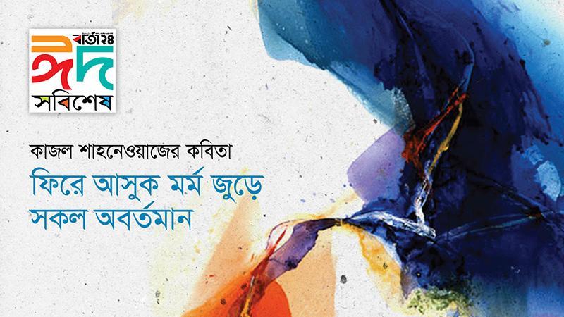 অলঙ্করণ: আনিসুজ্জামান সোহেল