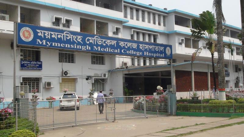ময়মনসিংহ মেডিকেল কলেজে হাসপাতাল, ছবি: সংগৃহীত