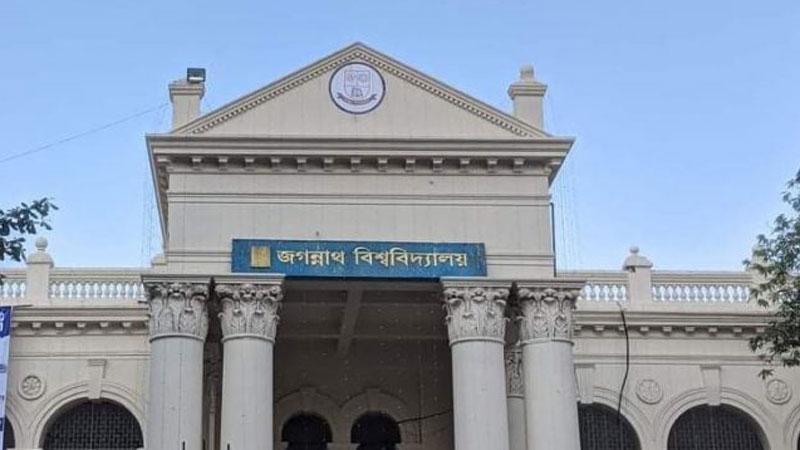 জগন্নাথ বিশ্ববিদ্যালয়, ছবি: সংগৃহীত