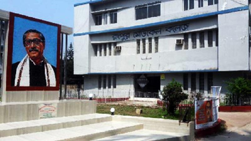 রংপুর মেডিকেল কলেজ।