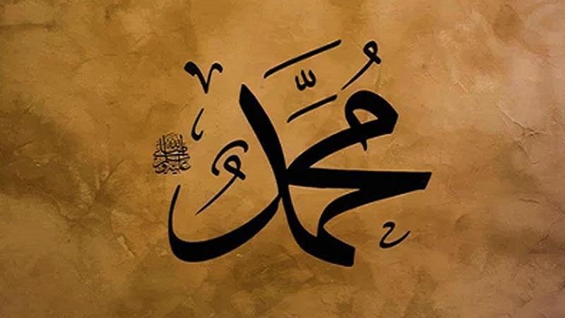 নবী মুহাম্মদ সা.-এর অনুসরণেই আমাদের মুক্তি নিহিত, ছবি: সংগৃহীত