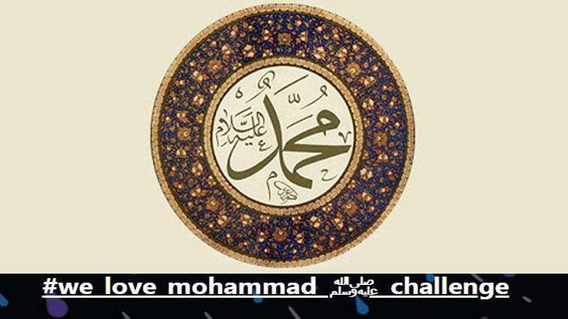 উই লাভ মুহাম্মদ সাল্লাল্লাহু আলাইহি ওয়াসাল্লাম, ছবি: সংগৃহীত