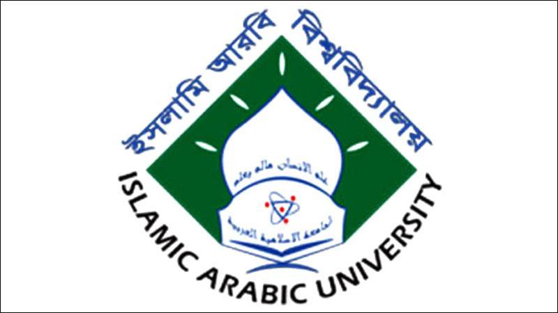 ইসলামি আরবি বিশ্ববিদ্যালয়ের লোগো, ছবি: সংগৃহীত