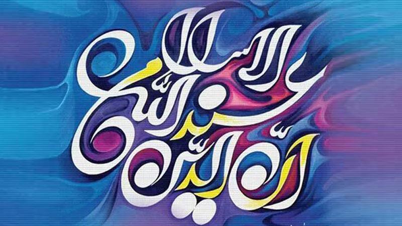 নিশ্চয়ই ইসলাম আল্লাহর মনোনীত দ্বীন, ছবি: সংগৃহীত