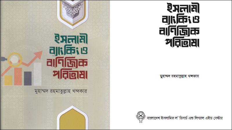 প্রয়োজনীয় বই: ইসলামী ব্যাংকিং ও বাণিজ্যিক পরিভাষা, ছবি: সংগৃহীত