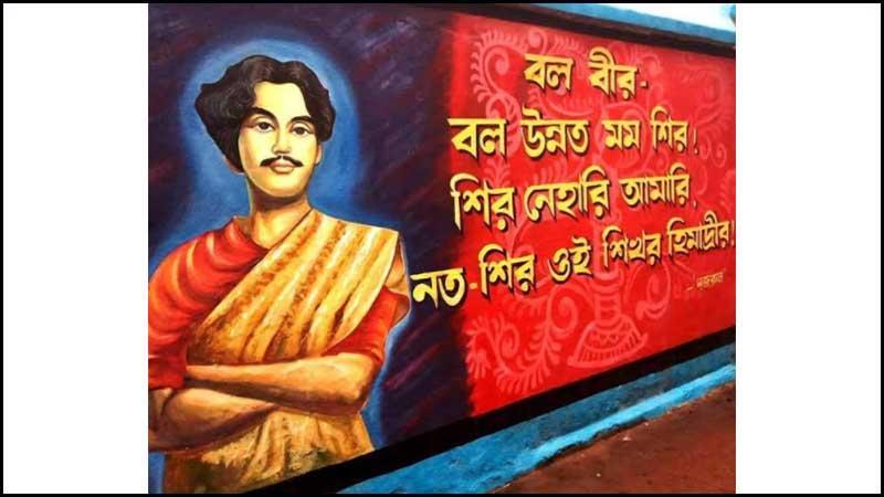 ছায়ানট কলকাতার 'কথায় ও গানে নজরুল'