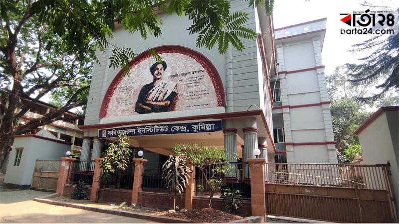 কবি নজরুল ইনস্টিটিউট কেন্দ্র, কুমিল্লা