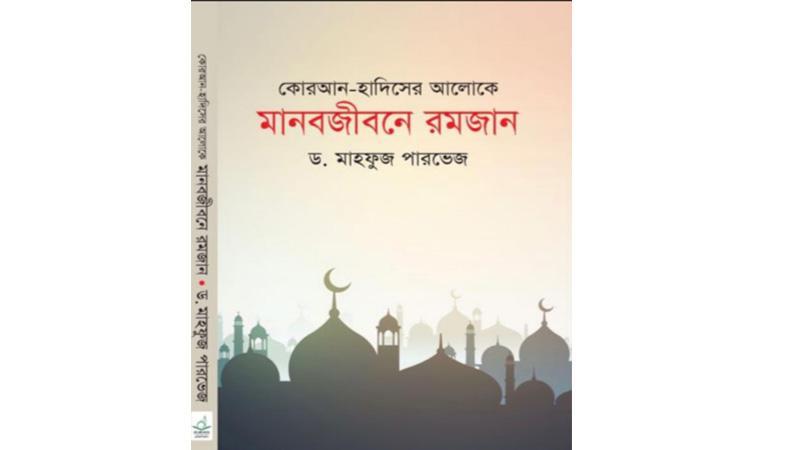 প্রকাশিত হলো 'কোরআন-হাদিসের আলোকে মানবজীবনে রমজান'