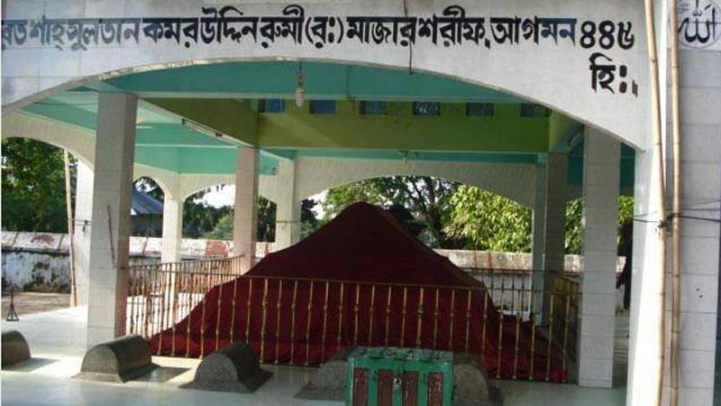 হজরত শাহ্ সুলতান কমর উদ্দীন রুমী রহ.-এর মাজার, ছবি: সংগৃহীত