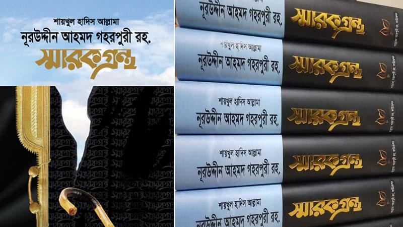 আল্লামা গহরপুরী রহ. স্মারকগ্রন্থ, ছবি: সংগৃহীত