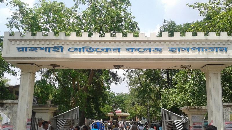 রাজশাহী মেডিকেল কলেজ হাসপাতাল। ছবি: সংগৃহীত