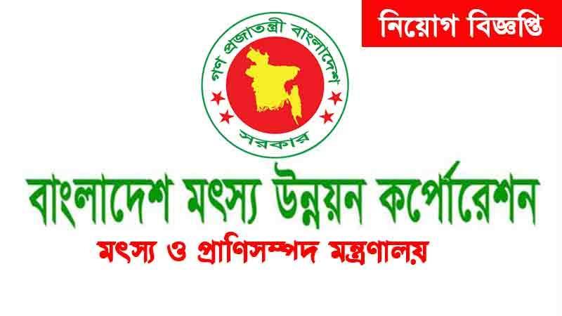 বাংলাদেশ মৎস উন্নয়ন কর্পোরেশন
