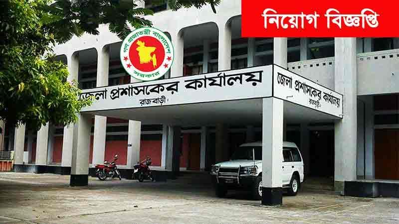 জেলা প্রশাসকের কার্যালয়, রাজবাড়ী