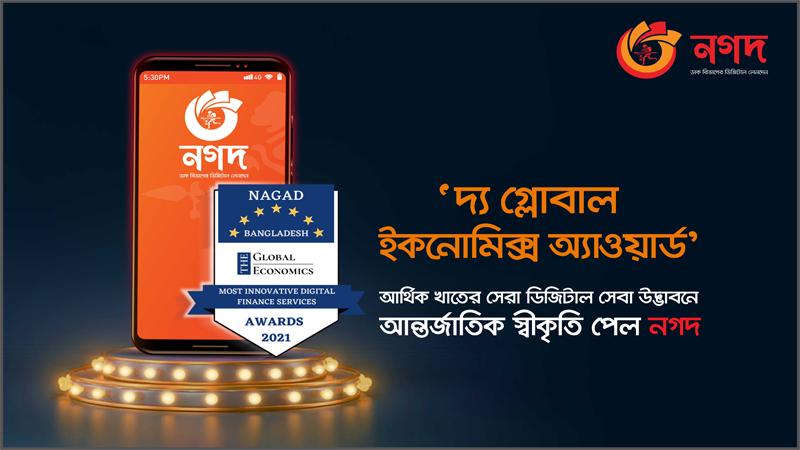 বিশ্বখ্যাত গ্লোবাল ইকোনমিকস'র পুরস্কার পেল 'নগদ'