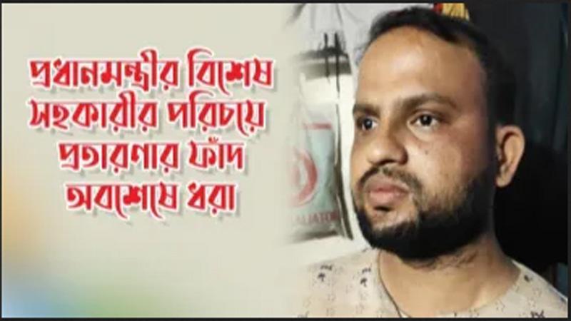 প্রতারক গিয়াস উদ্দিন কবির