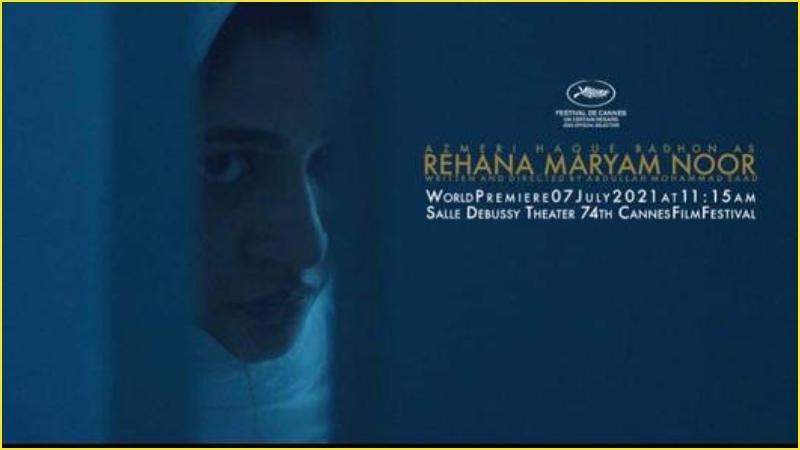 'রেহানা মরিয়ম নূর' ছবিটির পোস্টার