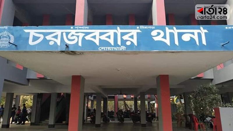 চরজব্বার থানা