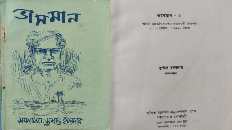 অদ্বৈত-চর্চায় 'এমবেকস'র জার্নাল 'ভাসমান'।