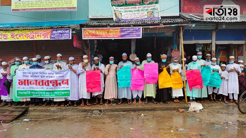 বরগুনায় শিক্ষা প্রতিষ্ঠান খুলে দেওয়ার দাবিতে মানববন্ধন
