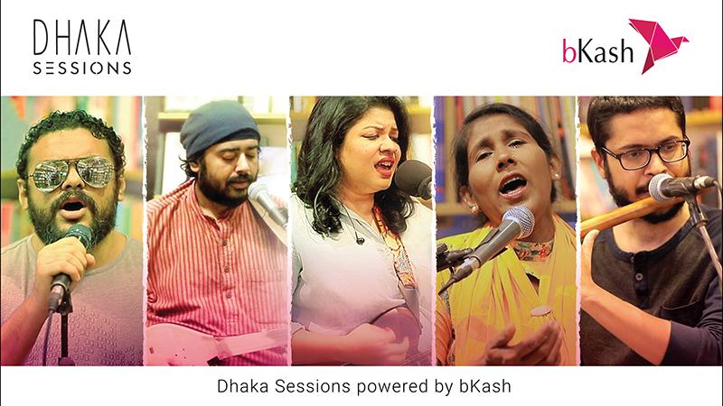 উদীয়মান শিল্পীদের নিয়ে 'ঢাকা সেশনস' এর সঙ্গে বিকাশ