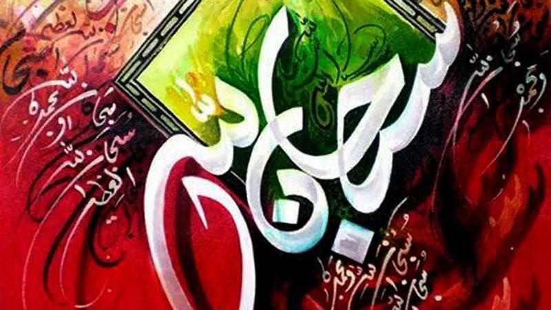 যাবতীয় সন্দেহের ঊর্ধ্বে রেখে জীবন যাপন করা ইসলামের শিক্ষা, ছবি: সংগৃহীত