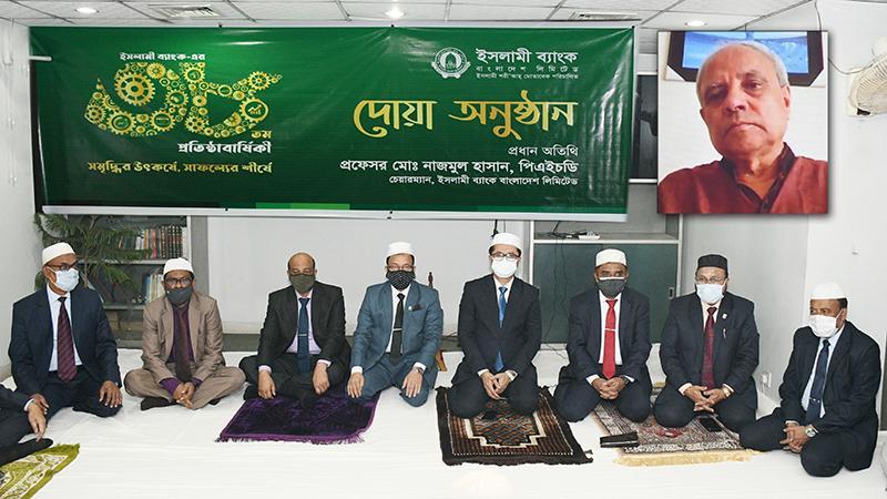 ইসলামী ব্যাংকের প্রতিষ্ঠাবার্ষিকীতে দোয়া অনুষ্ঠান