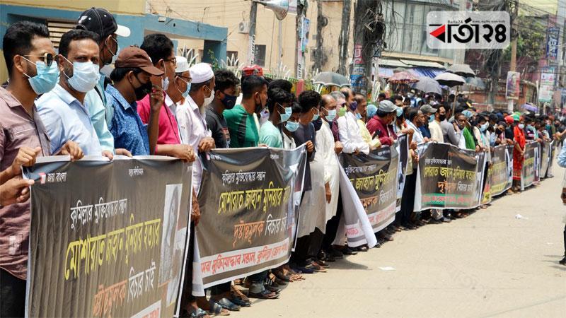 Human chain formed seeking justice of Munia killing