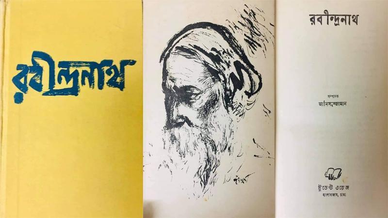 আনিসুজ্জামান সম্পাদিত, স্টুডেন্ট ওয়েজ প্রকাশিত 'রবীন্দ্রনাথ'