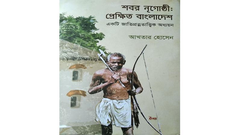 'শবর নৃগোষ্ঠী: প্রেক্ষিত বাংলাদেশ-একটি জাতিপ্রত্নতাত্ত্বিক অধ্যয়ন'
