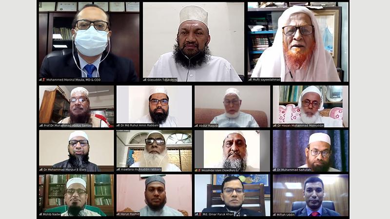 ইসলামী ব্যাংকের শরী'আহ্ সুপারভাইজরি কমিটির সভা