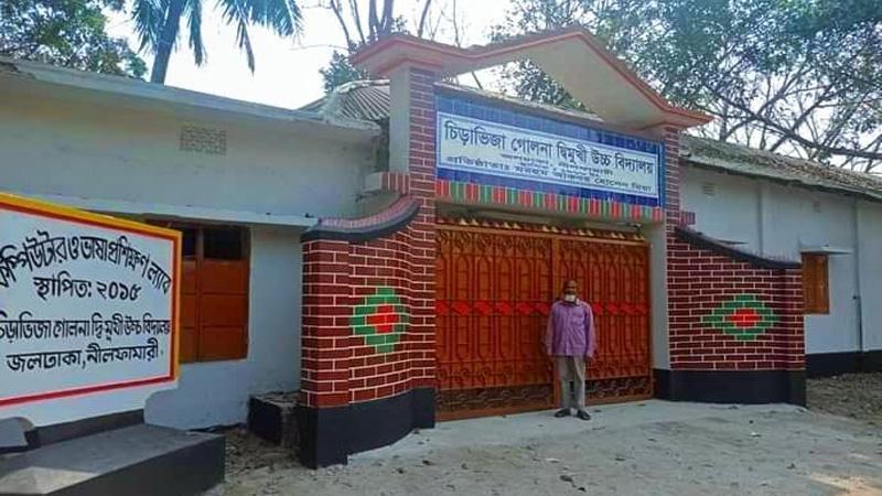 ভিড়াভিজা গোলনা দ্বিমুখী উচ্চ বিদ্যালয়
