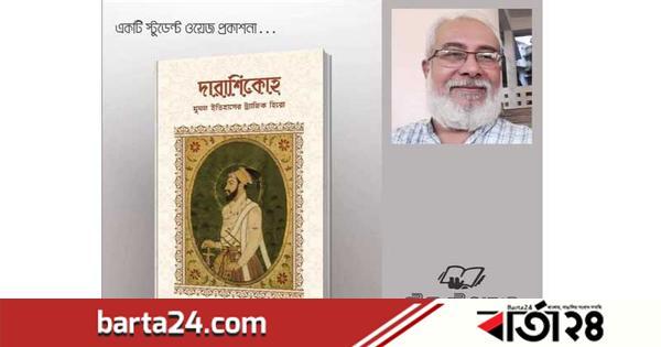 'স্টুডেন্ট ওয়েজ' নিবেদিত মুঘল শাহজাদা দারাশিকোহ জীবনী